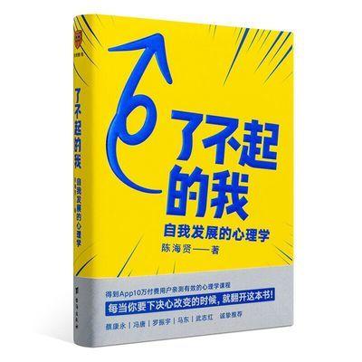 了不起的我  自我发展的心理学 陈海贤 自我发展的心理学重磅新作
