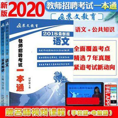 苏文教育2020教师招聘公共知识考试一本通语文江苏考编2本