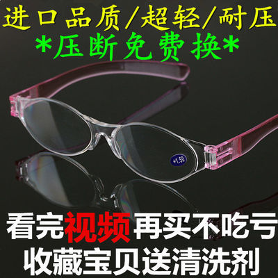 【压断换新】进口男女老花镜正品超轻老花眼镜防疲劳老光镜高档