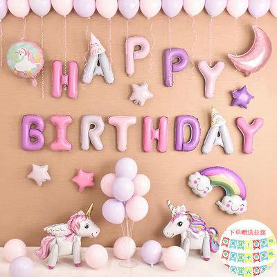 宝宝周岁生日快乐气球装饰儿童网红布置汽球套餐铝膜派对卡通字母