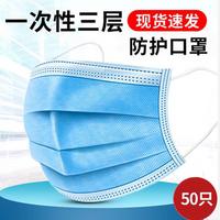 50只一次性含熔喷层防护防尘三层透气口罩男女成人学生