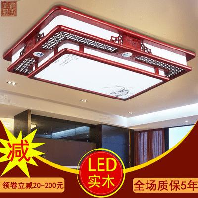 LED中式吸顶灯客厅灯长方形实木仿古卧室中国风中式灯具套餐组合