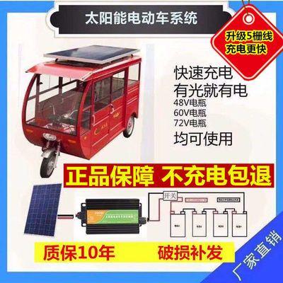 48V60V72V 太阳能板升压充电电动车三轮车专用光伏发电系统