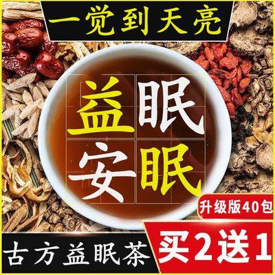 【古方益眠茶40包】深度失眠多梦助睡眠安神酸枣仁百合养生调理茶