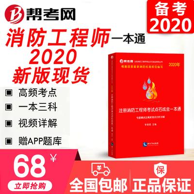 注册消防工程师考试考点一本通教材2020年题库视频课程习题帮考网