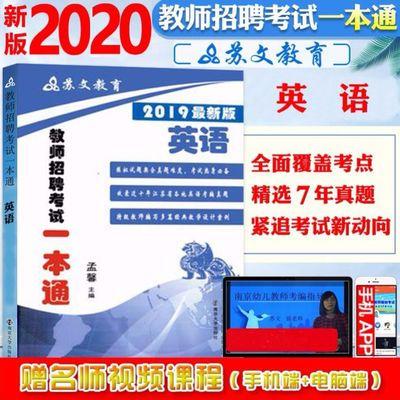 苏文教育2020教师招聘考试教材一本通英语南京江苏考编
