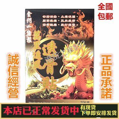 香港原装进口金门一条根万里追风透骨膏贴 10片装 12x15公分 包邮
