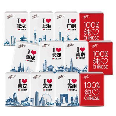 清风我爱中国手帕纸原木小包便携纸巾不指定城市发货周震南同款