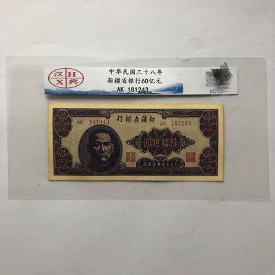 古玩大面额民国纸币 新疆省银行纸币60亿元汉兴评级币 特价包邮