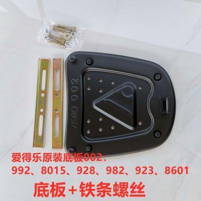 摩托车电动车尾箱快拆底板固定座 爱得乐后备箱 底座压条螺丝配件