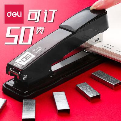 得力加厚订书机 可订50页学生办公用订书器中号大号省力型装订机