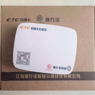 江苏高速ETC苏通卡充值设备蓝牙盒子苏通卡充值宝通行宝APP充值