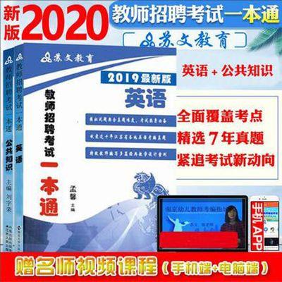 苏文教育2020教师招聘公共知识考试一本通英语江苏考编2本