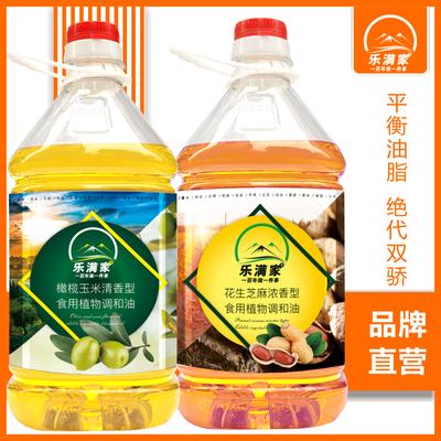 (橄榄玉米调和油2.7升+花生芝麻调和油2.7升)乐满家食用油 批发