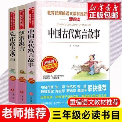 正版中国古代寓言故事克雷洛夫寓言伊索寓言小学生三年级课外书籍