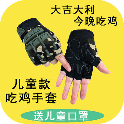 小孩半指儿童手套薄款迷彩男运动骑行防滑灭霸吃鸡战术运动户外