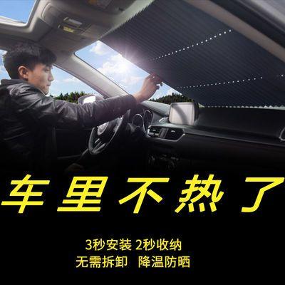 汽车遮阳帘前挡玻璃防晒隔热遮阳挡板自动伸缩货车用品车载遮阳帘