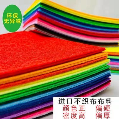 新品特卖40色进口不织布diy手工材料包彩色环保无纺布幼儿园手工