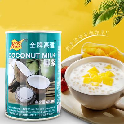 椰浆金牌高达甄想记椰奶椰蓉椰奶汁炼乳高浓特浓西米露马蹄粉椰浆