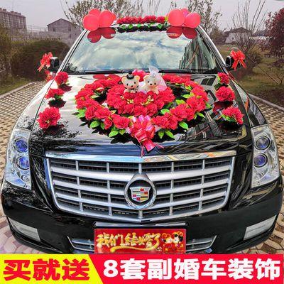 韩式婚车装饰套装仿真花车车头拉花吸盘结婚用品主副车队婚庆人偶