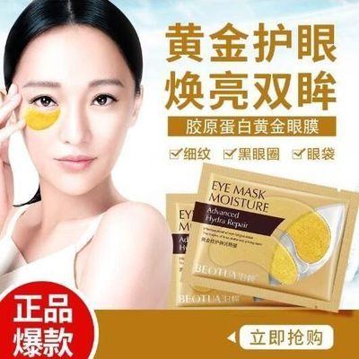 【10天淡化黑眼圈】去眼袋脂肪粒抗眼皱舒缓补水紧致眼贴膜护肤品