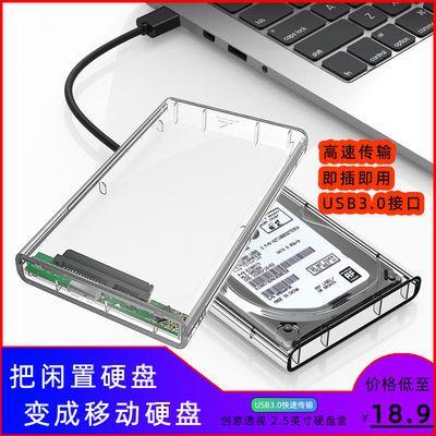 USB3.0移动硬盘盒透明usb3 0SATA笔记本固态机械2.5寸硬盘盒