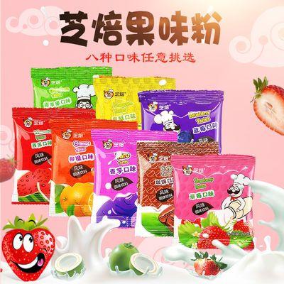 果味粉西瓜草莓香芋蓝莓柳橙味冰皮月饼珍珠奶茶冲饮果粉做冰原料