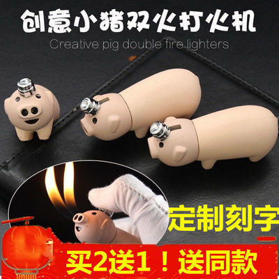 【定制刻字】抖音款送男朋友生日礼物小猪打火机创意可爱个性猪猪