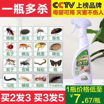 灭蚊子药杀虫剂苍蝇药喷雾臭虫蚂蚁跳蚤蟑螂药除螨杀虫剂喷雾家用