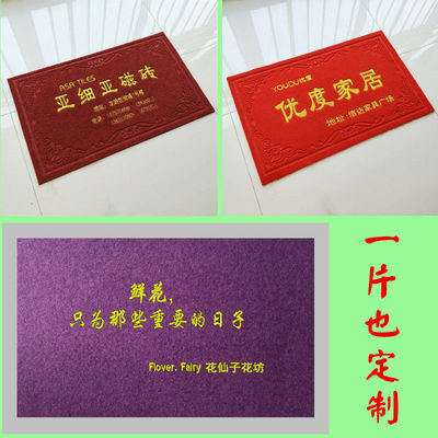 【一片也定制】logo或字进门地毯电梯商铺门口地垫门垫广告礼品垫
