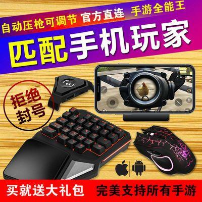 吃鸡神器压枪王座外设键盘鼠标套装安卓苹果和平精英手游辅助手柄
