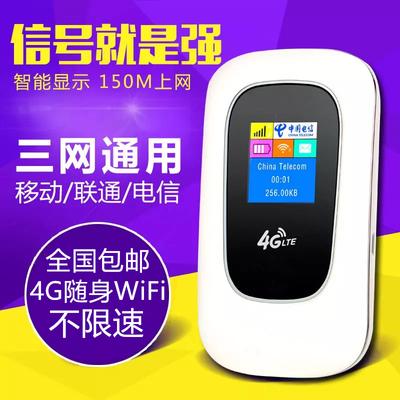 4G无线路由器随身wifi设备无线上网mifi神器便携上网宝移动车载网
