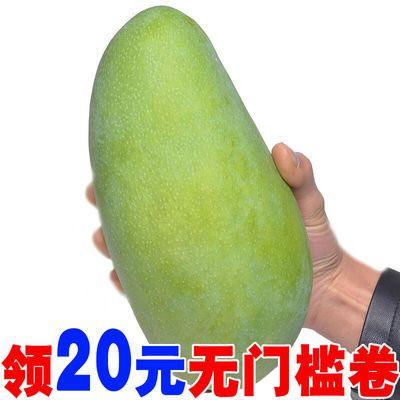 【领大额无门槛卷】越南玉芒 甜心芒果 青芒果大青芒水果新鲜批发