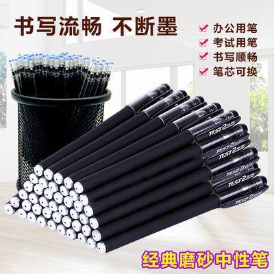 中性笔0.5办公文具黑笔学生考试用水性笔碳素笔水笔芯批发签字笔