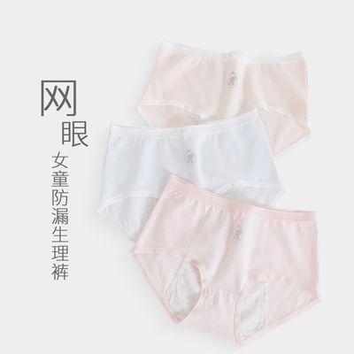 依卡图女童生理期内裤防漏10-12岁中大童15经期学生女孩三角内裤
