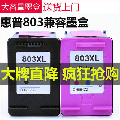 兼容803墨盒大容量黑色彩色适用于惠普2132/2131/1112/1111打印机