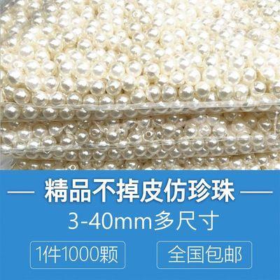 新品特卖DIY手工材料3-40mm双孔圆珠子串珠饰品配件abs仿珍珠散珠