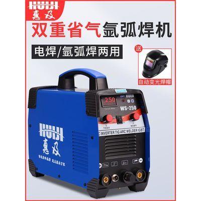 氩弧焊机家用小型220v不锈钢两用WS-250/200电焊机两用单用工业级