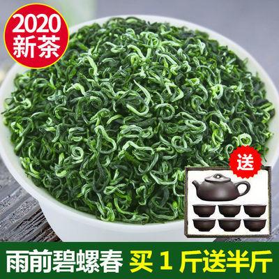 【买1斤送茶具】碧螺春2020新茶叶绿茶叶浓香型绿茶250g散装袋装