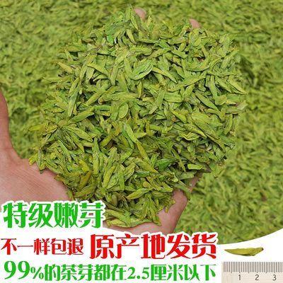 全嫩芽龙井茶2020新茶西湖发货明前特级绿茶龙井豆香罐装龙井茶