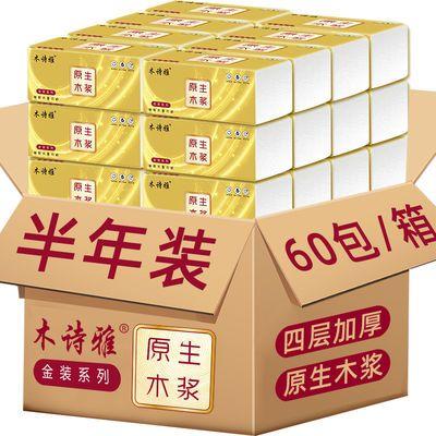 60包30包整箱装原木纸巾抽纸家庭装300张面巾纸卫生纸批发餐巾纸