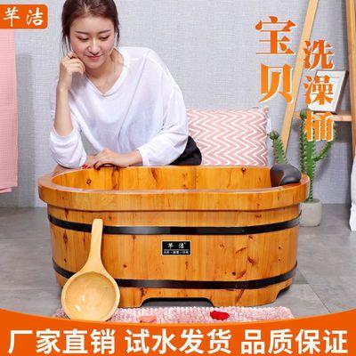 芊洁香柏木宝宝木桶浴桶婴儿泡澡木桶洗澡盆儿童实木洗澡桶沐浴盆