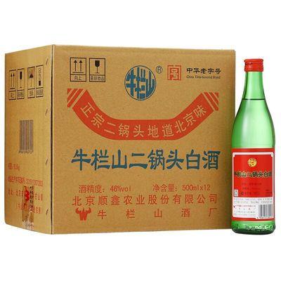 牛栏山二锅头46度大绿瓶 绿牛二 500ml*12瓶清香型白酒整箱 包邮