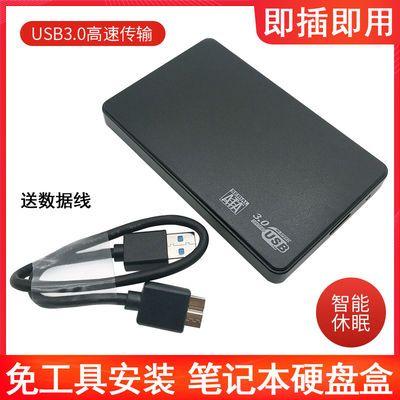 移动硬盘盒2.5寸USB3.0笔记本机械硬盘盒SATA外置接固态硬盘盒子