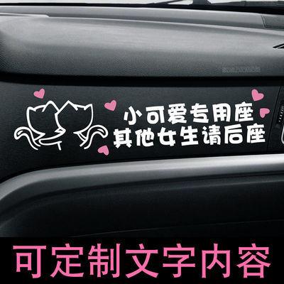 小可爱专用座其他女生请后座车贴定制文字女朋友副驾驶小仙女车贴
