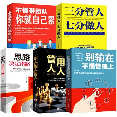 5册思路决定出路别输在不懂管理上三分管人七分做人管人识人用人