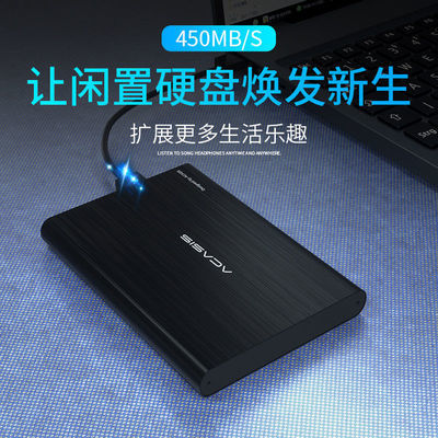 金属移动硬盘盒USB3.0外置2.5寸笔记本台式机SSD固态机械