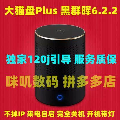 大小猫盘Plus黑群晖622低功耗NAS远程访问PT下载私有云家庭存储