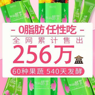 2盒 姿美堂果蔬酵素粉 台湾复合水果孝素粉  排毒减肥瘦身6g*10条