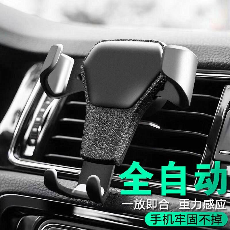 新款车载手机支架汽车重力感应支撑架卡扣式多功能出风口导航支架